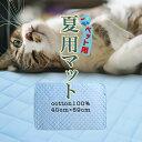 ペット 夏用 マット 犬 猫 マット クール マット コットン100% キルティング ベット マット 40*59cm/ペ...