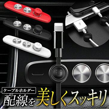 ケーブルホルダー ケーブルクリップ マグネット 車 アクセサリー ホワイト ブラック レッド/コードクリップ