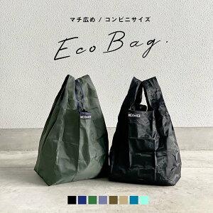 エコバック コンビニ エコバッグ メンズ レディース おしゃれ 折りたたみ レジ袋 コンパクト 買い物バッグ バッグ マチ 軽量 無地 送料無料