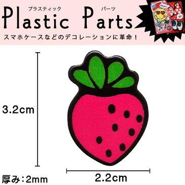 デコパーツ プラパーツ 縦3.2cm×横2.2cm 苺 いちご イチゴ フルーツ 果物 ハンドメイド 手芸【メール便可】