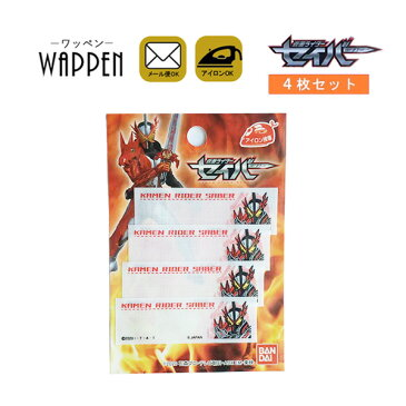 仮面ライダー セイバー ワッペン ネームラベル キャラクター 男の子 ネームワッペン アイロン接着 4枚セット アイロンワッペン 正規品 入園 入学 わっぺん アップリケ