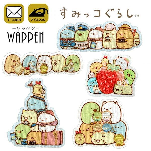 裁縫材料, ワッペン・アップリケ  Sumikko gurashi WAPPEN wappen