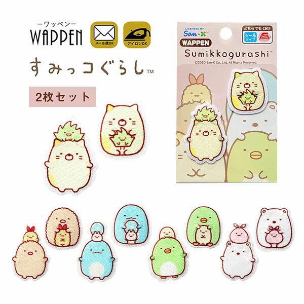 裁縫材料, ワッペン・アップリケ  2 Sumikko gurashi