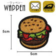 【メール便可】ワッペン 刺繍 アイロン接着 縦5cm×横5cm ハンバーグ ハンバーガー 食べ物 アイロンワッペン ハンドメイド アップリケ 手芸 人気