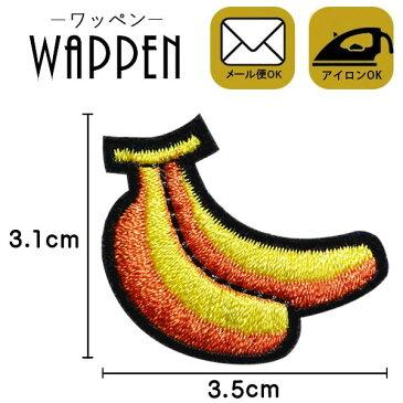 アップリケ ワッペン 刺繍 アイロン接着 縦3.1cm×横3.5cm バナナ 果物 フルーツ 手芸 人気【メール便可】