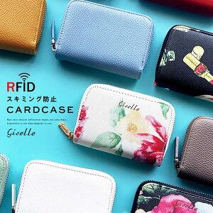 【32%OFF SALE】【楽天ランキング1位】カードケース レディース メンズ 大容量 スキミング防止 じゃばら おしゃれ クレジットカード ポイントカード 磁気防止 RFID 名刺入れ 財布 ミニ財布 カード入れ 送料無料