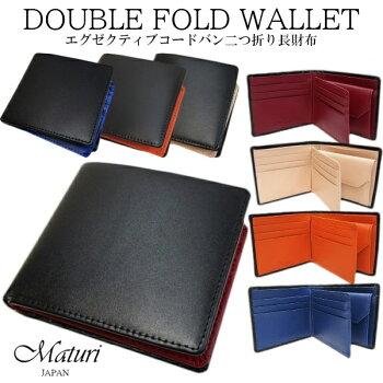 c5d3535e9d94 メンズ 財布 二つ折り Maturi オンライン マトゥーリ エグゼクティブ ...