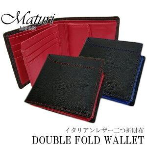 メンズ 財布 二つ折り Maturi マトゥーリ イタリアンレザー 革 サフィアーノ カードスロット付き 二つ折り財布 送料無料 MR-057 ギフト プレゼント 誕生日 【メール便不可】