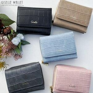 ミニ財布 財布 レディース 小さい財布 さいふ サイフ 三つ折り ミニウォレット クロコ風型押し カード入れ 小銭入れ おしゃれ かわいい