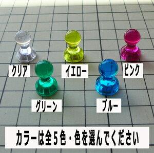 クリアピンマグネット(小)強力ネオジム磁石のピンマグネット 文房具・紙留め・鍵かけ・おもちゃ・インテリア