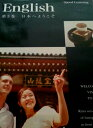 【新品】スピードラーニング 第3巻 「日本へようこそ」 CD 【正規品】 英語教材