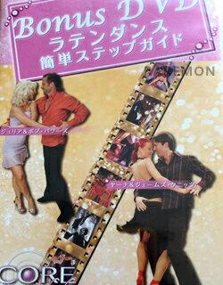 【中古】 コアリズム 「ラテンダンス 簡単ステップガイド」 日本語吹替版 DVD 正規品 エクササイズ