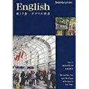 【新品】 スピードラーニング 第17巻「アメリカ到着」 CD 【正規品】 英語教材