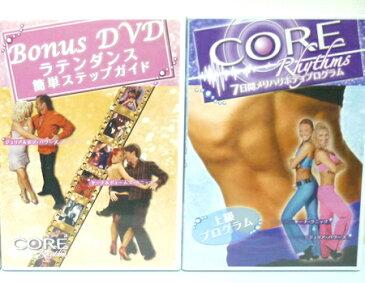 【新品】 コアリズム 日本語吹替版 DVD2枚セット 正規品(上級プログラム、ラテンダンス ボーナスDVD)