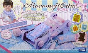 【新品】 モコもじオリーナ キュートな模様が、カンタンに織れちゃう!