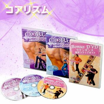 【新品】 コアリズム 日本語吹替版 スターターパッケージ DVD3枚セット 基本プログラム、上級プログラム、ボーナスDVD ※DVD3枚のみで箱などはございません。DVDは未開封・新品です。長期保存により汚れあります。
