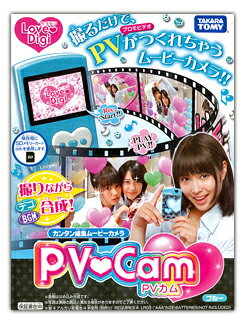 電子玩具・キッズ家電, その他  PV PV Cam