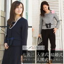 【SALE】卒業式・入学式スーツ 母親 レディース スーツ パンツ付き...