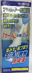 【第2類医薬品】グローアルファ点鼻クール 30ml[鼻炎薬]