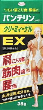 【第2類医薬品】バンテリンコーワ クリーミィーゲルEX[肩こり 筋肉痛薬]