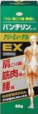 【第2類医薬品】バンテリンコーワ クリーミィーゲル EX[肩こり 筋肉痛薬]