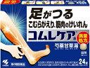 【第2類医薬品】コムレケア 24錠[内服薬 筋肉痛]