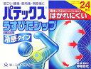 【第3類医薬品】パテックス うすぴたシップ 24枚[湿布]