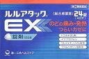【第(2)類医薬品】ルルアタックEX 24錠[風邪薬 錠剤]
