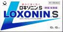 【第一類医薬品】ロキソニンS(12錠)【ロキソニン】[ロキソニンs]