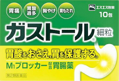 【第2類医薬品】ガストール細粒 10包[胃腸薬]