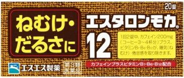 【第3類医薬品】エスタロンモカ12 20錠[眠気除去薬]