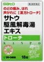 【第2類医薬品】サトウ駆風解毒湯エキストローチ 18錠[のど薬 漢方]