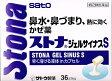 【第(2)類医薬品】ストナジェルサイナスS 36CP[鼻炎薬]