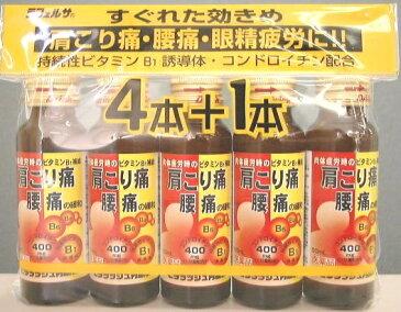【第3類医薬品】ビタラッシュ内服液 50mlX5本[ドリンク剤]