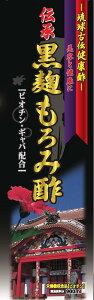 【琉球古伝健康酢】伝承黒麹もろみ酢(ビオチン・ギャバ配合)900ml