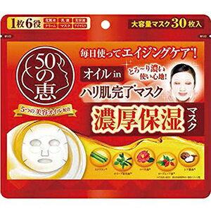 50の恵 オイルinハリ肌完了マスク 30枚