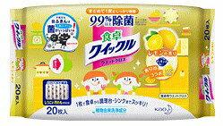 食卓クイックルウエットクロス レモンの香り 20枚[清潔シート 除菌]