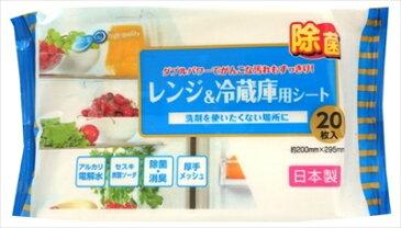 JEL電解水+セスキレンジ&冷蔵庫用シート