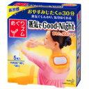 おやすみ前のひとときに…めぐリズム蒸気でGood-Night5枚