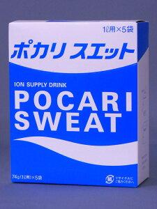 発汗により失われた水分・電解質をスムーズに補給します!ポカリスエット粉末 1L用x5袋入