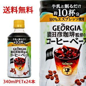 コーヒー, コーヒー飲料  340mlPET241