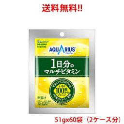 【日本全国送料無料】コカ・コーラ(コカコーラ)アクエリアス1日分のマルチビタミン パウダー バッグ 51g×60袋 販売
