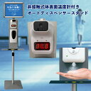 【Rasik】非接触式体表面温度計付きオートディスペンサースタンド