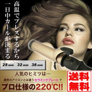 25、32、38mmの3サイズから選べます【送料無料】アゲツヤカール MAX220℃ プロフェッショナル ...