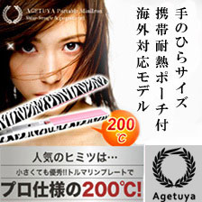 【プロ仕様】アゲツヤポータブルミニアイロン 送料無料【カール&ストレート自在!】