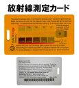 ガイガーカウンター、放射能、ヨウ素、放射物質【送料無料】米国製放射線測定カード「RAD Triag...