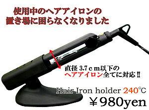ヘアアイロン耐熱ホルダーヘアアイロン専用耐熱ホルダー240℃まで対応のサロン仕様