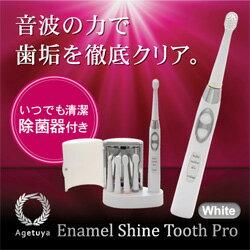 アゲツヤエナメルシャイントゥースプロ音波歯ブラシ除菌UV除菌歯間ブラシ紫外線