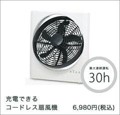 今売れてます!夏の計画停電対策に!充電式扇風機 充電式サーキュレーターファン 発電機【予約...