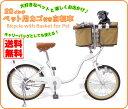 ペット乗せ!ドッグカーゴ付自転車【送料無料】20インチ ペット用 カゴ付き自転車 OJ003お散歩...